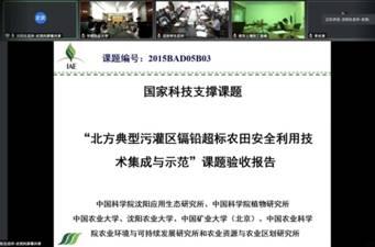 http://www.iae.cas.cn/gb2019/xwzx_156509/xshd_156513/202008/W020200810414020070736.jpg